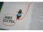 """Книга Бернара Фрио """"Новые нетерпеливые истории"""""""