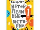 "Обложка книги Бернара Фрио ""Нетерпеливые истории"""