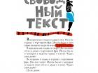 """Книга Бернара Фрио """"Нетерпеливые истории"""""""