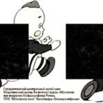 Юбилейная программа Музея кино «100 лет российской анимации»
