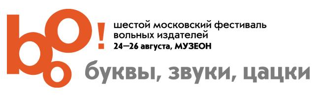 rp_boo6_logo_650px.jpg