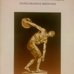 Книга Анатолия Петрова «Классическая анимация. Нарисованное движение»