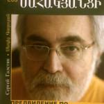Книга о Роберте Саакянце