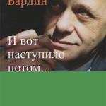Опубликованы мемуары Гарри Бардина