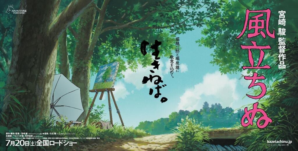 """Постер к фильму Хаяо Миядзаки """"Поднимается ветер"""""""