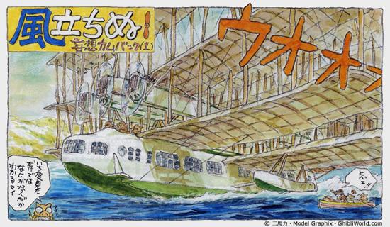 "Рисунок из манги Хаяо Миядзаки ""Kaze Tachinu"""