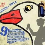 На Суздале-2014 появится внеконкурс
