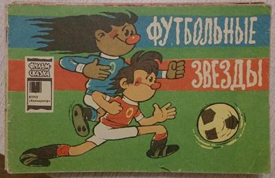 """Фильм-сказка """"Футбольные звезды"""""""