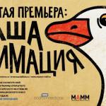 Весь конкурс Суздаля-2014 покажут в Москве