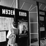 Начало второй четверти Музея кино