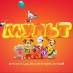 В России стартует новый детский телеканал «Мульт»