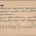100 лет Борису Дежкину