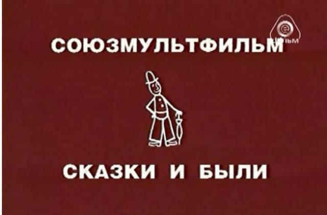 """Кадр титра фильма """"Союзмультфильм - сказки и были"""""""