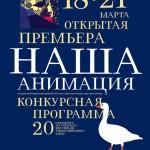 Параллельные показы Суздаля-2015 в Москве