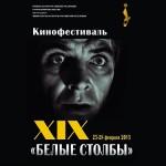 Показы Эха Белых Столбов в московском Доме кино