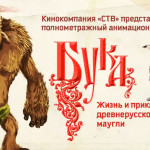 Бука: смешение Шрека и Маугли