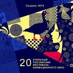 На суздальские показы в Москве введена предварительная регистрация
