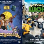Мультфильмы в весенние каникулы