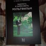 Книга Солина и Пшеничной «Задумать и нарисовать мультфильм»: коллективная закупка