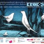 КРОК-2015: московские показы основного конкурса
