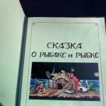 12 марта: показ довоенных цветных кукольных фильмов «Мосфильма»