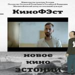 27 февраля: показ эстонской анимации