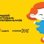 Большой фестиваль мультфильмов определился с датой открытия
