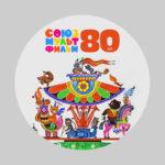 Интернет-трансляция концерта «Шедевры анимации»
