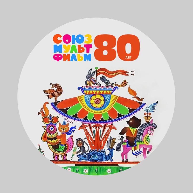 souzmultfilm80-800